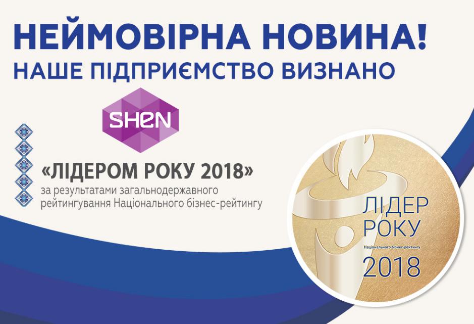 SHEN - лідер року 2018!