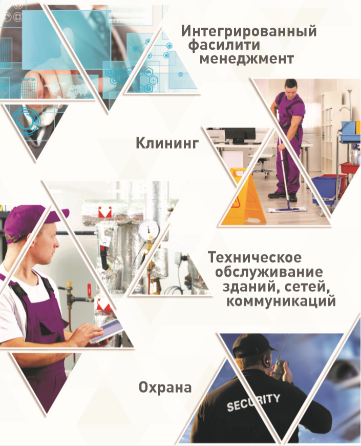 ТОП 10 порад для вибору фасіліті компанії
