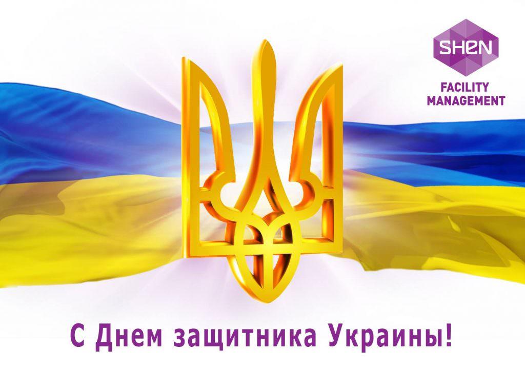 Congratulations on Defender of Ukraine Day