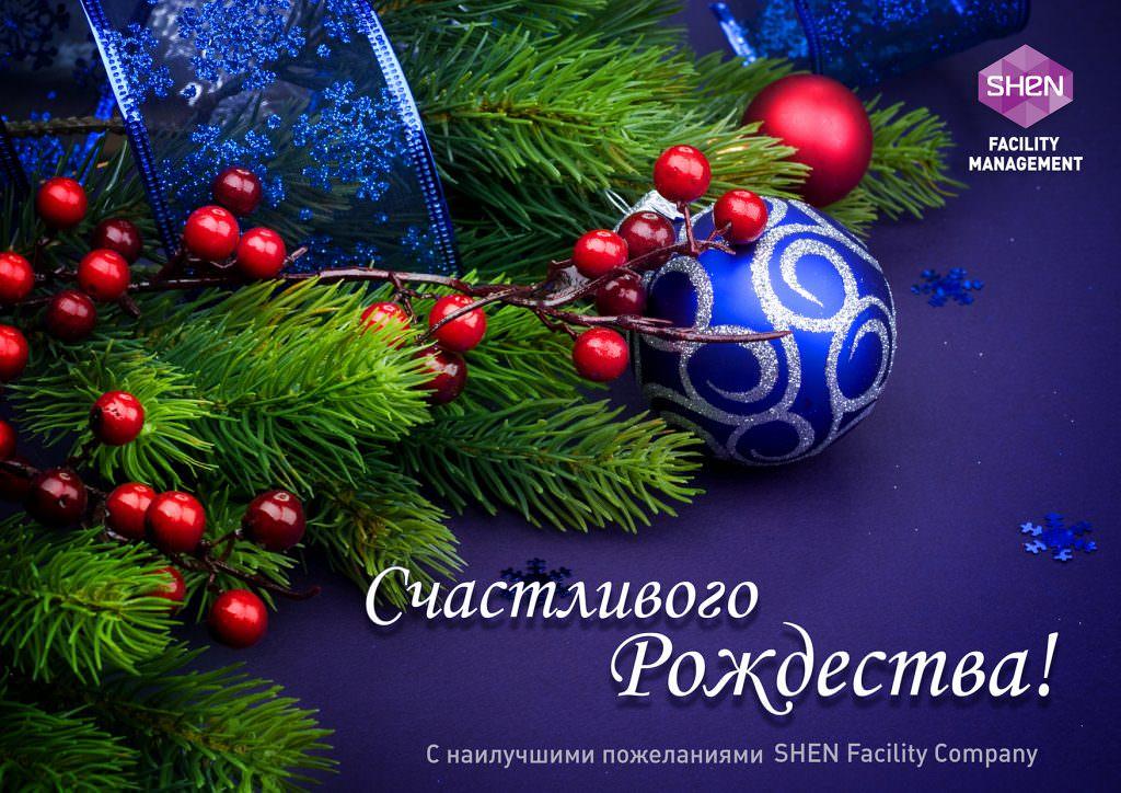 Поздравления с Рождеством от компании SHEN!!!