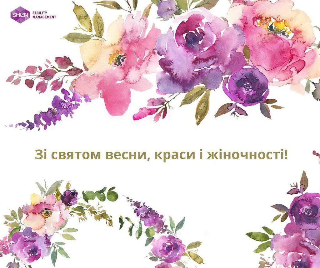 Поздоровлення з 8 березня !!!